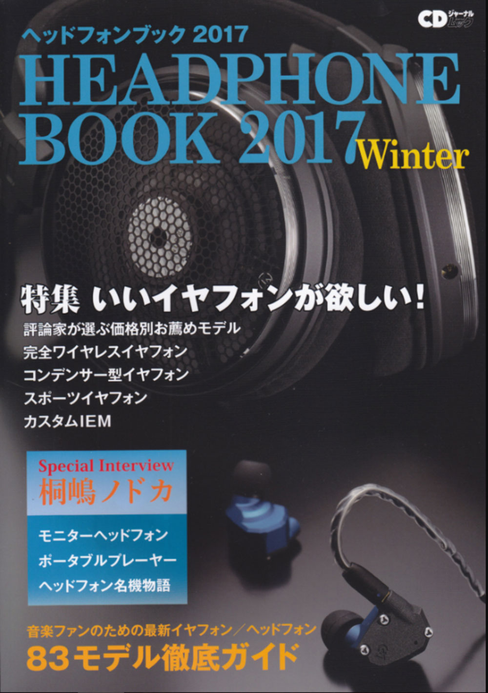 Headphone book 2017